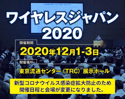 ワイヤレスジャパン2020